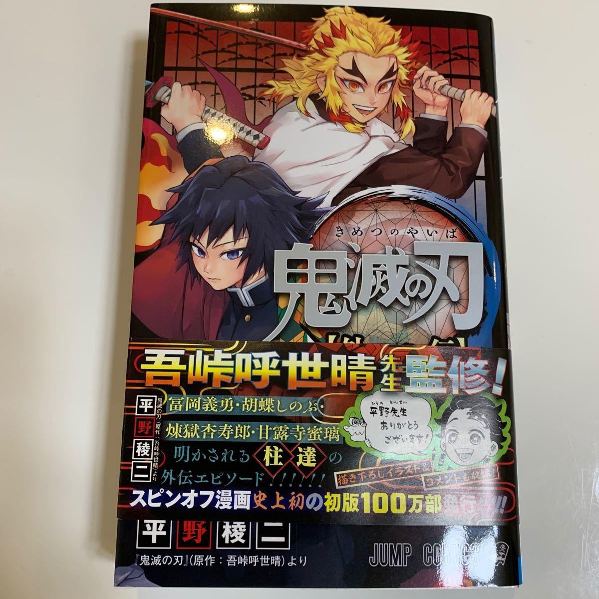 鬼滅の刃 外伝 (ジャンプコミックス) コミック (日本語)