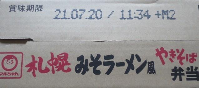 1円~北のどん兵衛+やきそば弁当 4箱セット 北海道限定品 切手可 新商品も入ってます。_画像6