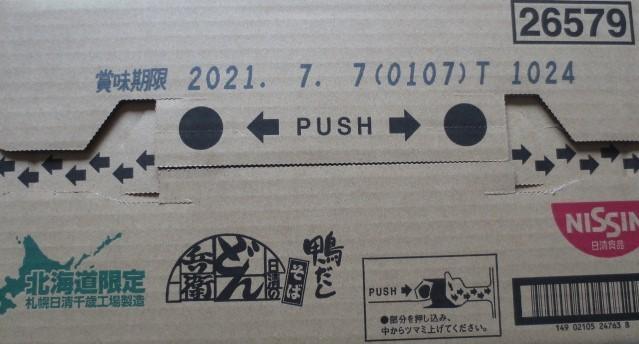 1円~北のどん兵衛+やきそば弁当 4箱セット 北海道限定品 切手可 新商品も入ってます。_画像4