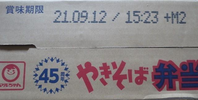 1円~北のどん兵衛+やきそば弁当 4箱セット 北海道限定品 切手可 新商品も入ってます。_画像5
