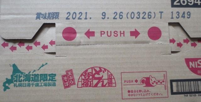 1円~北のどん兵衛+やきそば弁当 4箱セット 北海道限定品 切手可 新商品も入ってます。_画像3