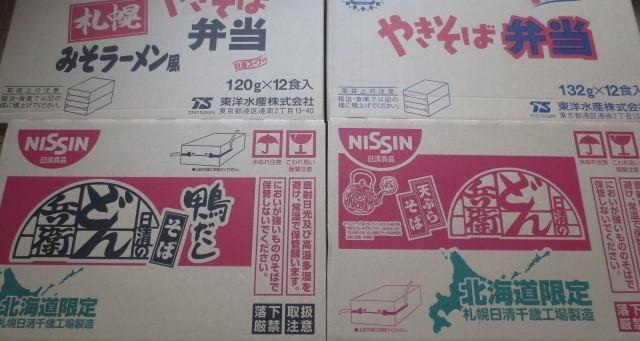 1円~北のどん兵衛+やきそば弁当 4箱セット 北海道限定品 切手可 新商品も入ってます。_画像2