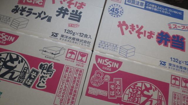 1円~北のどん兵衛+やきそば弁当 4箱セット 北海道限定品 切手可 新商品も入ってます。_画像1