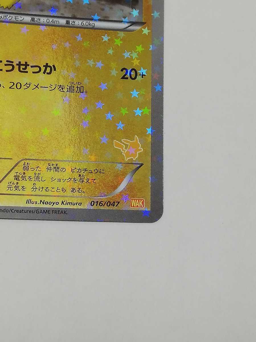 ☆レア即決☆ ポケモン カードゲーム WAKUWAKUバトル ピカチュウ プロモ ポケカ カード【検索 VMAX HR SR V プロモ】_画像9