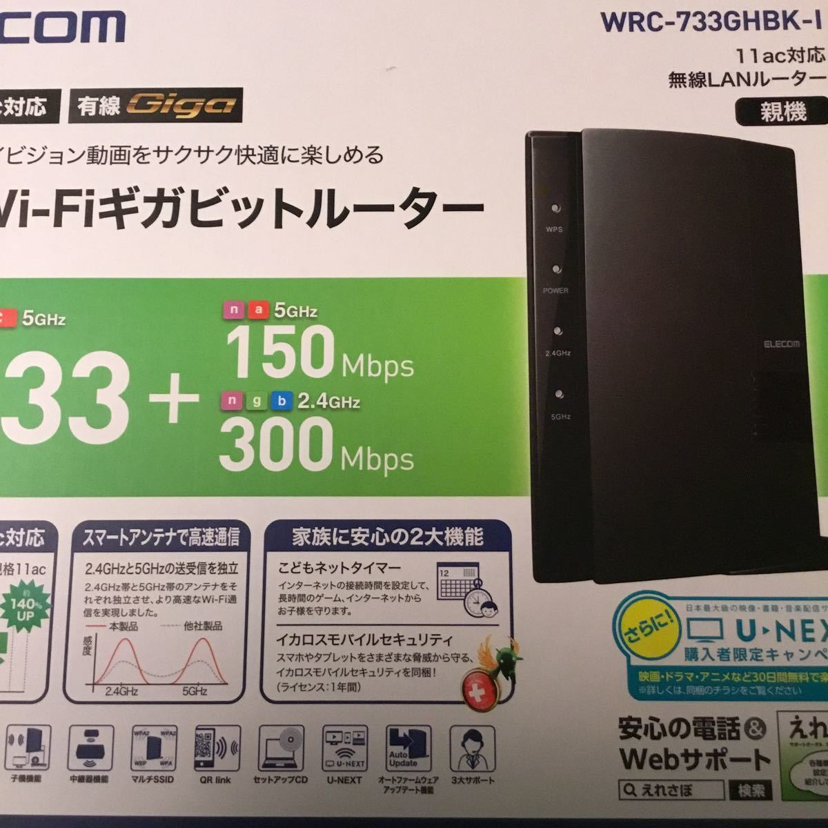 エレコム WiFiルーター 無線LAN 親機 433+300Mbps 有線Giga PLUS対応 WRC-733GHBK-I