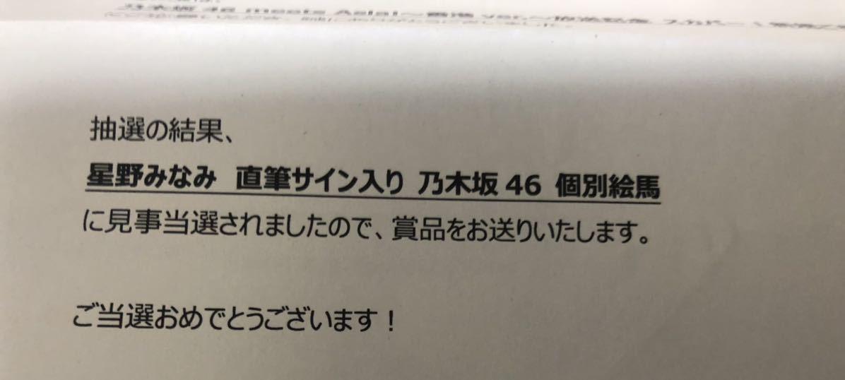 乃木坂46 星野みなみ 直筆サイン