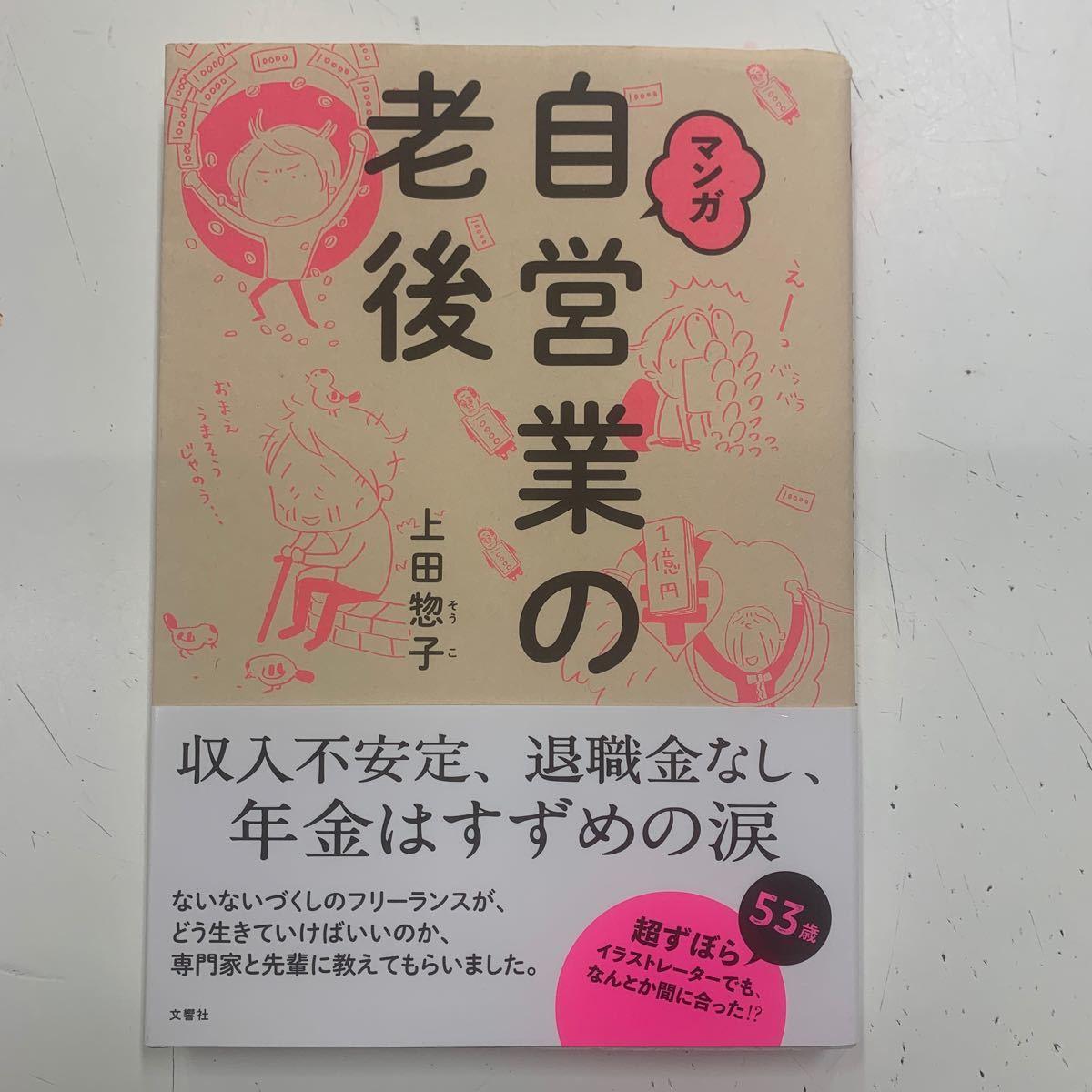 マンガ自営業の老後/上田惣子