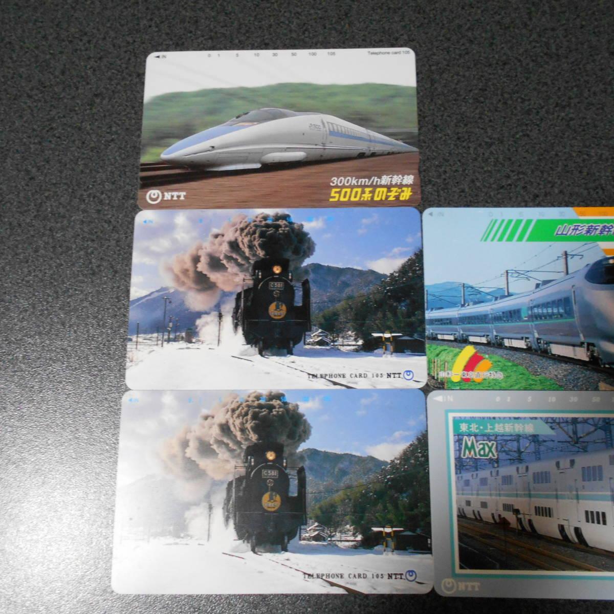(100度数6枚)SL等電車テレホンカード ※写真にて確認してください_画像4