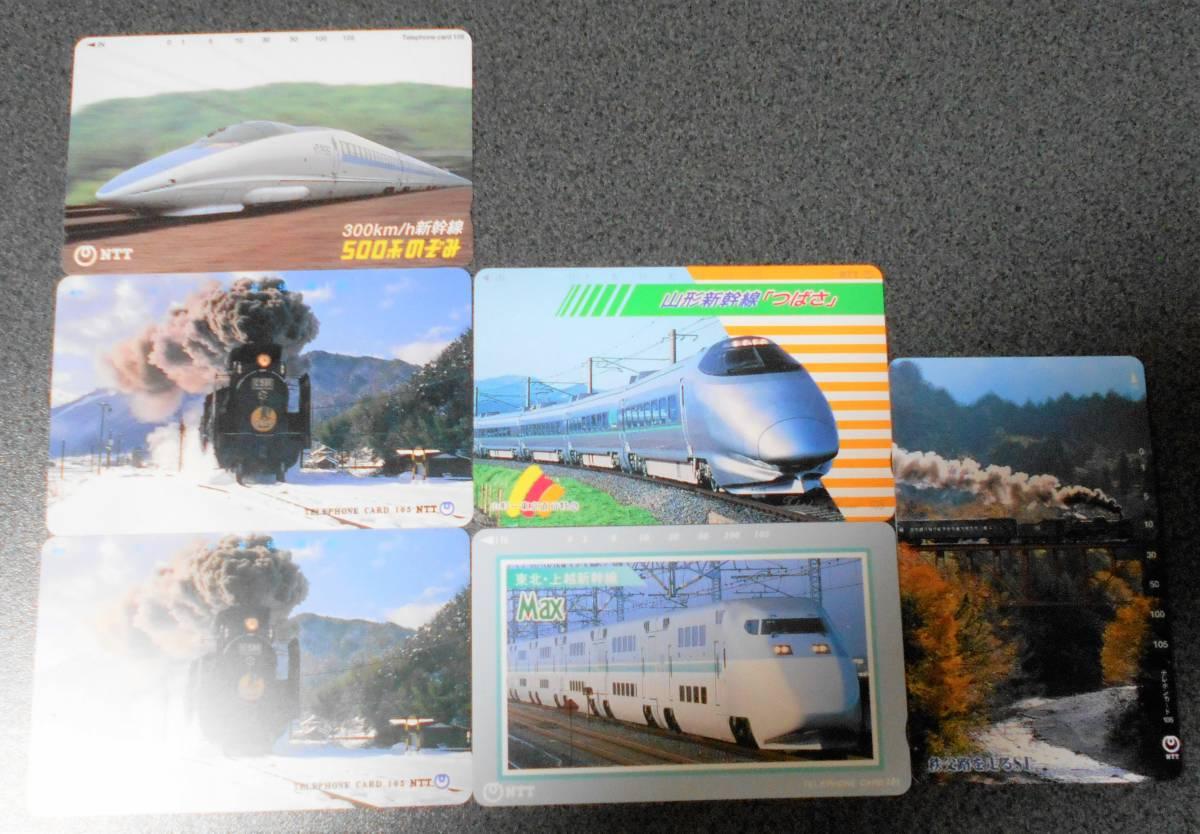 (100度数6枚)SL等電車テレホンカード ※写真にて確認してください_この写真が発送内容全てです