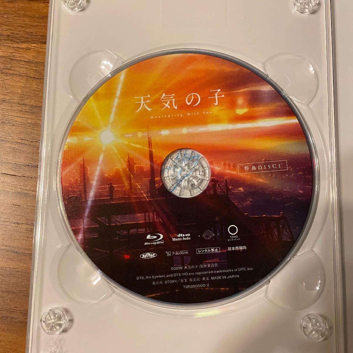 ブルーレイ 天気の子 特典Blu-ray 3枚セット、ブックレット付き