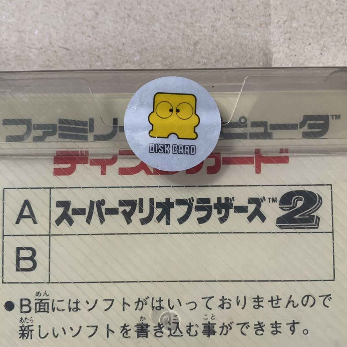 送料込み!■未開封新品 ファミコン ディスクシステム スーパーマリオブラザーズ2 任天堂