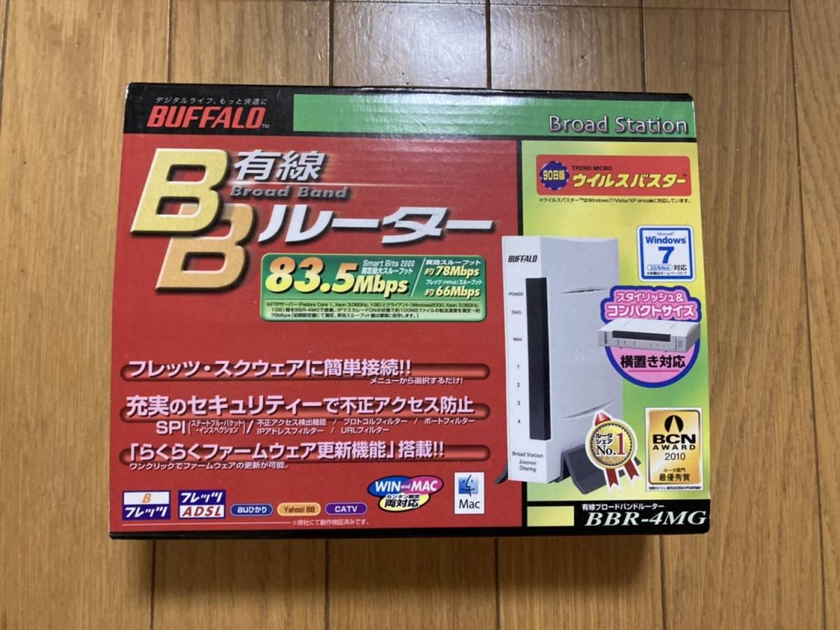 バッファロー BUFFALO 有線 ブロードバンド ルーター BBR-4MG