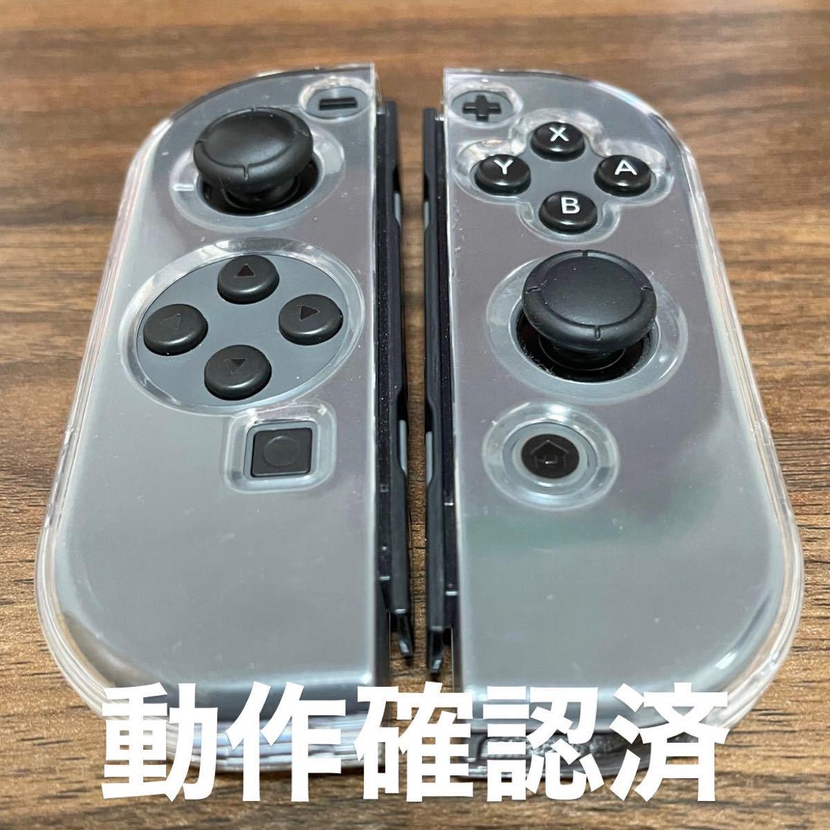 【動作確認済】Joy-Con ジョイコン グレー(L) グレー(R) Nintendo Switch クリアケース付き