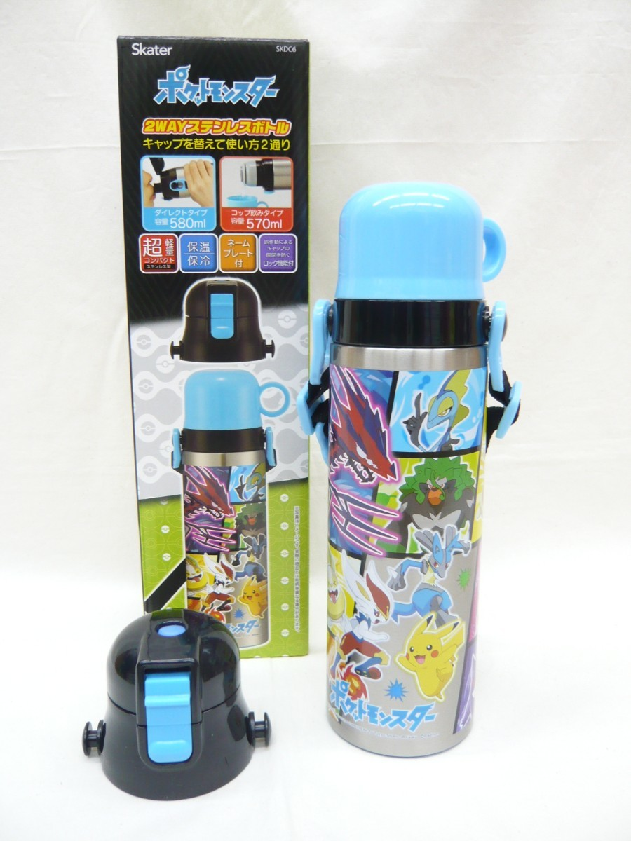 『ポケットモンスター 21』2WAYステンレスボトル 570・580ml 保温保冷水筒