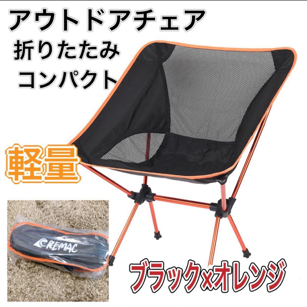 新品 らくらく持ち運び アウトドアチェア 折りたたみ キャンプ椅子 黒&オレンジ