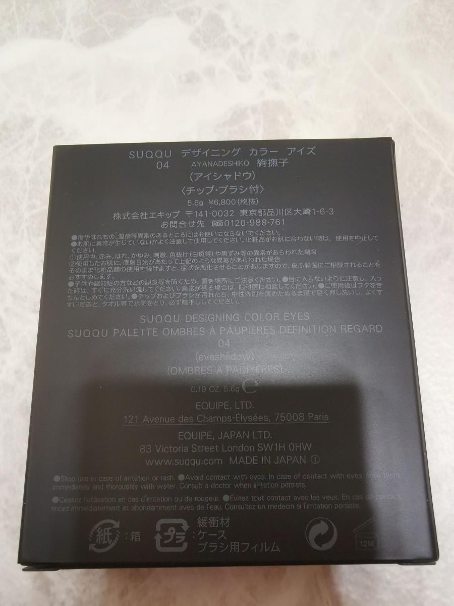 スック デザイニング カラー アイズ 04 絢撫子