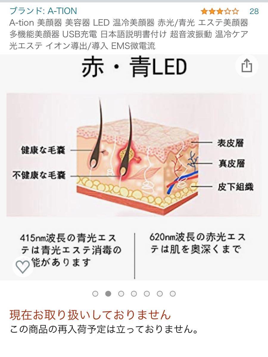LED温冷美顔器赤光/青光エステ美顔器超音波振動温冷ケア光エステイオン導出/導入