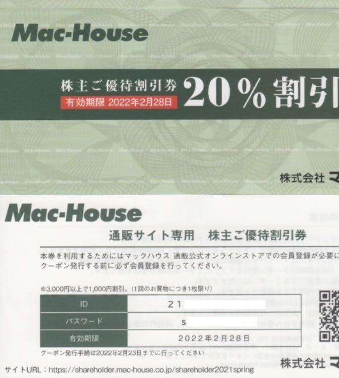 マックハウス 株主優待 最新 割引券 20%割引券 インターネット1000円OFF券_画像1