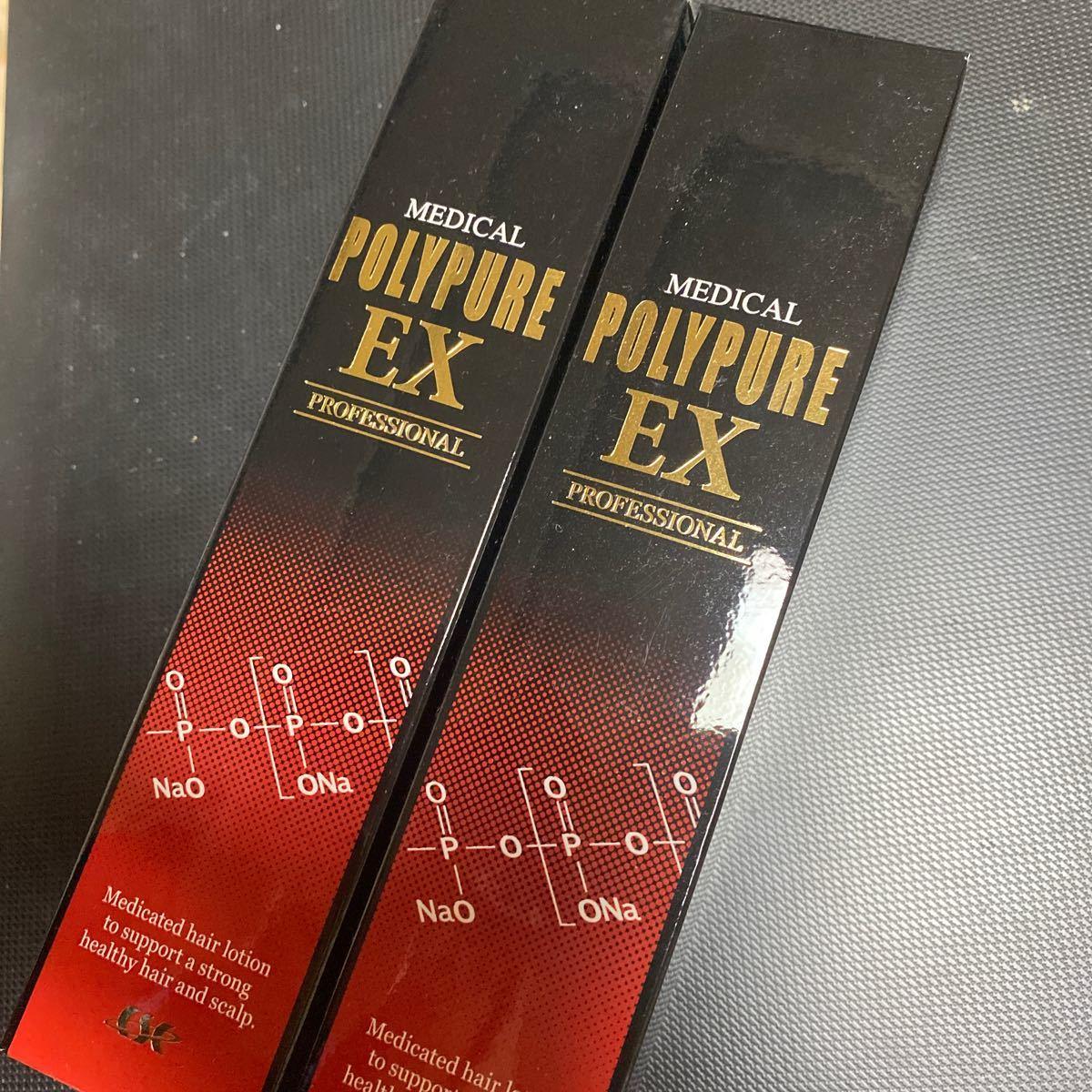 ポリピュアEX 2本セット 育毛剤