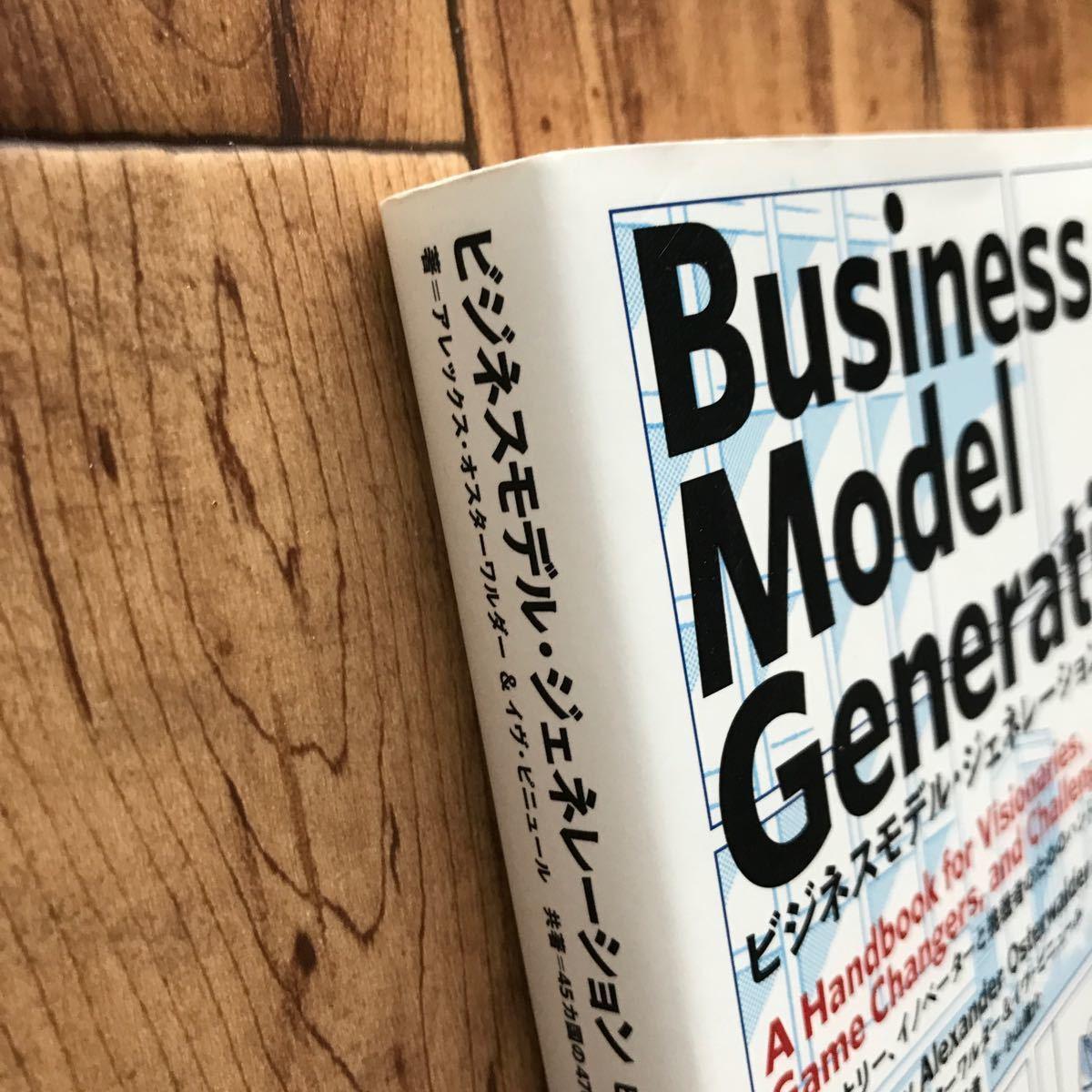 ビジネスモデルジェネレーション ビジネスモデル設計書 著/アレックスオスターワルダー