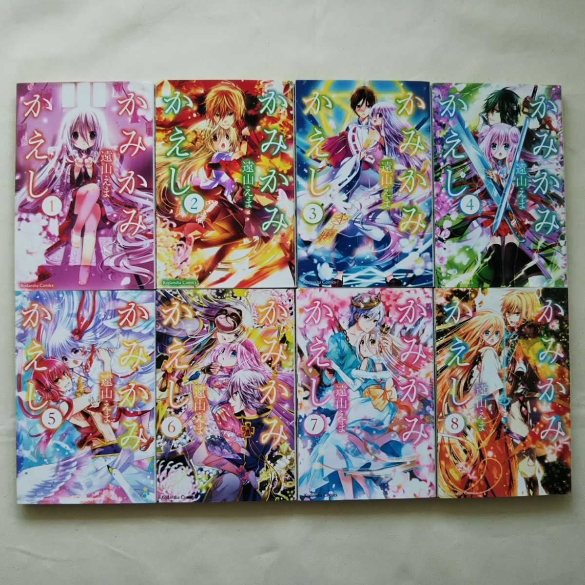 少女漫画  僕と君とで虹になる と スプラウトとかみかみかえし  全巻セット