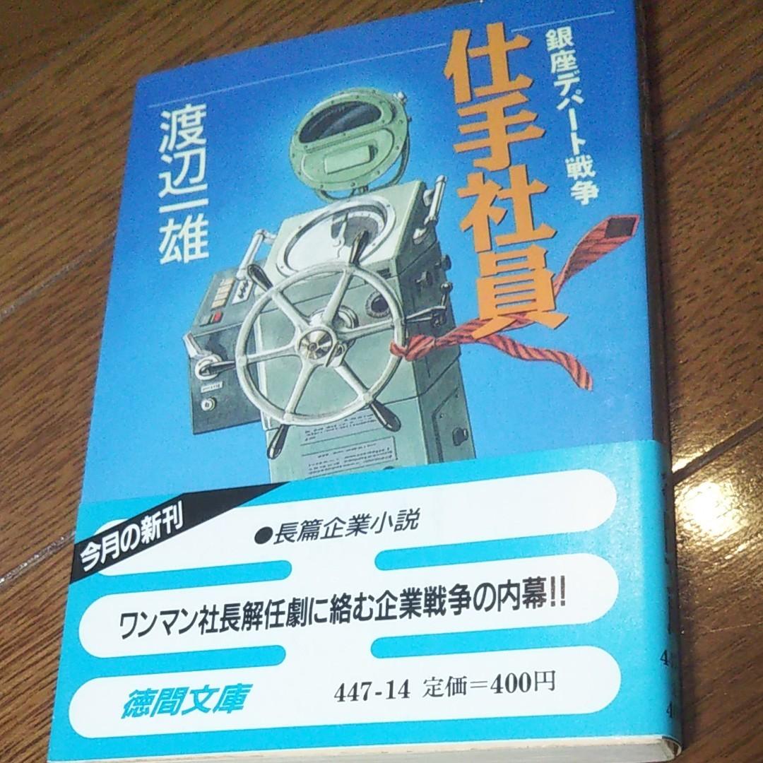 文庫本、まとめ売り、渡辺一雄、企業小説、4冊