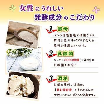 限定1点・ スッキリこうじ習慣 ダイエット サプリ 麹生酵素 コンブチャ サプリメント 90粒 30日分_画像5