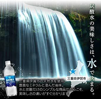 新品500ml×24本 炭酸水 アイリスの天然水 強炭酸水 500ml ×24本GJBZ_画像3