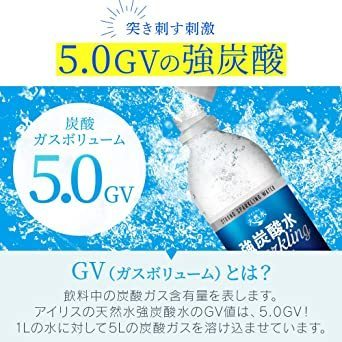 新品500ml×24本 炭酸水 アイリスの天然水 強炭酸水 500ml ×24本GJBZ_画像5