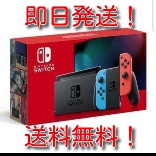 ★任天堂スイッチ ネオンブルー ネオンレッド 任天堂Switch★