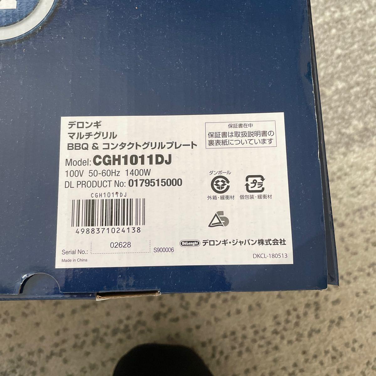 デロンギ BBQ & コンタクトグリルプレート マルチグリル 型番: CGH1011DJ 新品未使用