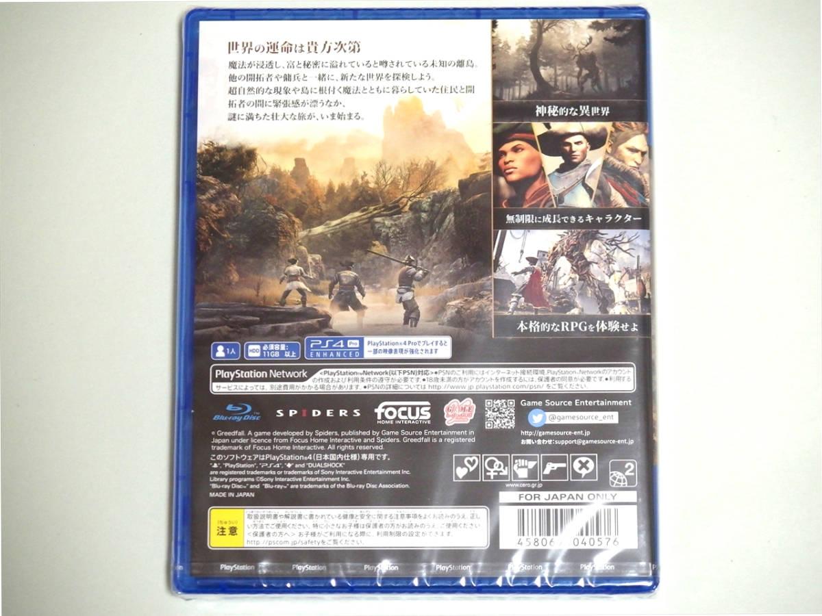 ★新品 PS4ゲームソフト GreedFall グリードフォール_画像2