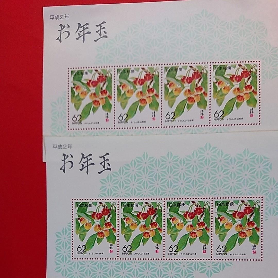 切手 お年玉シート他  小型シート 15枚