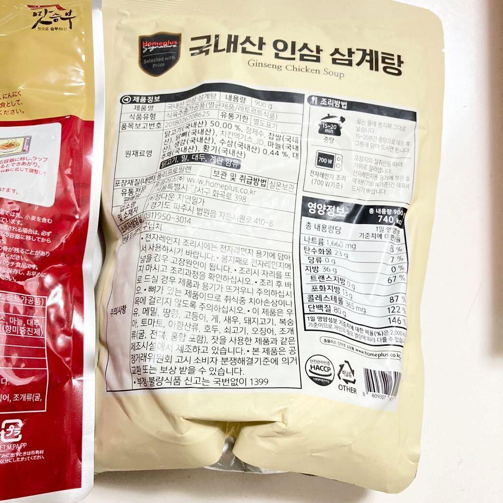 韓国 食品 セット 本番 本格 参鶏湯 サムゲタン ヌルンジ スープ 鶏肉 パック レトルト おやつ お菓子 Homeplus ホームプラス 詰め合わせ_画像5