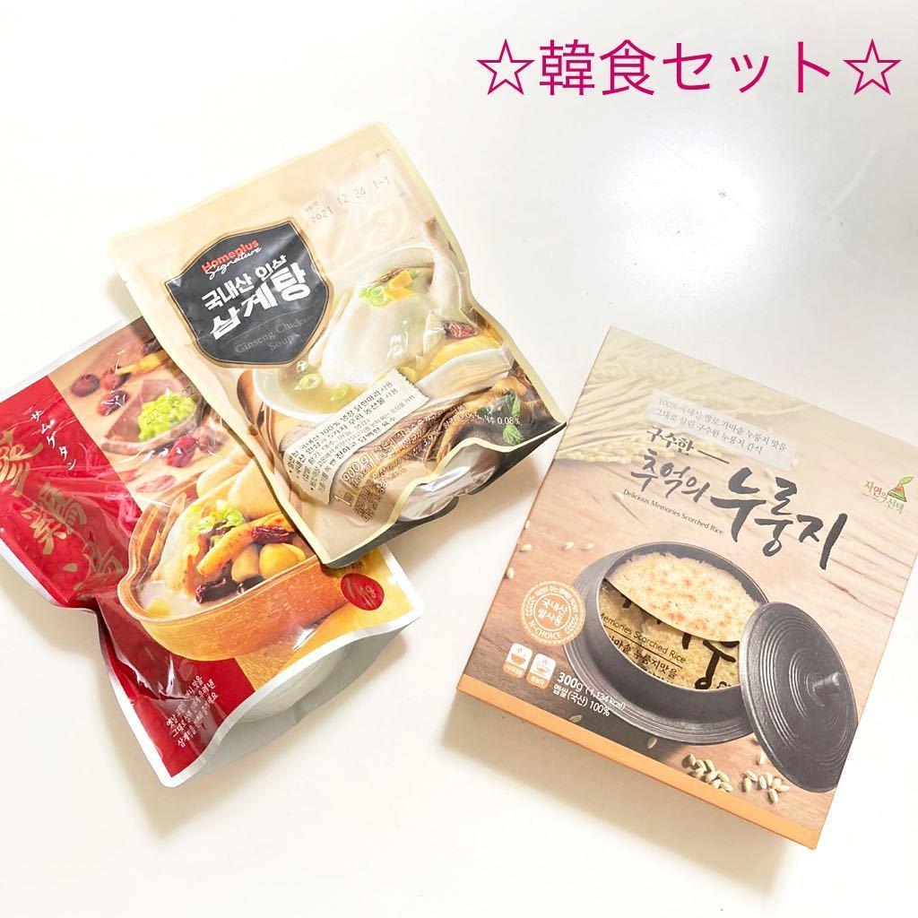 韓国 食品 セット 本番 本格 参鶏湯 サムゲタン ヌルンジ スープ 鶏肉 パック レトルト おやつ お菓子 Homeplus ホームプラス 詰め合わせ_画像1