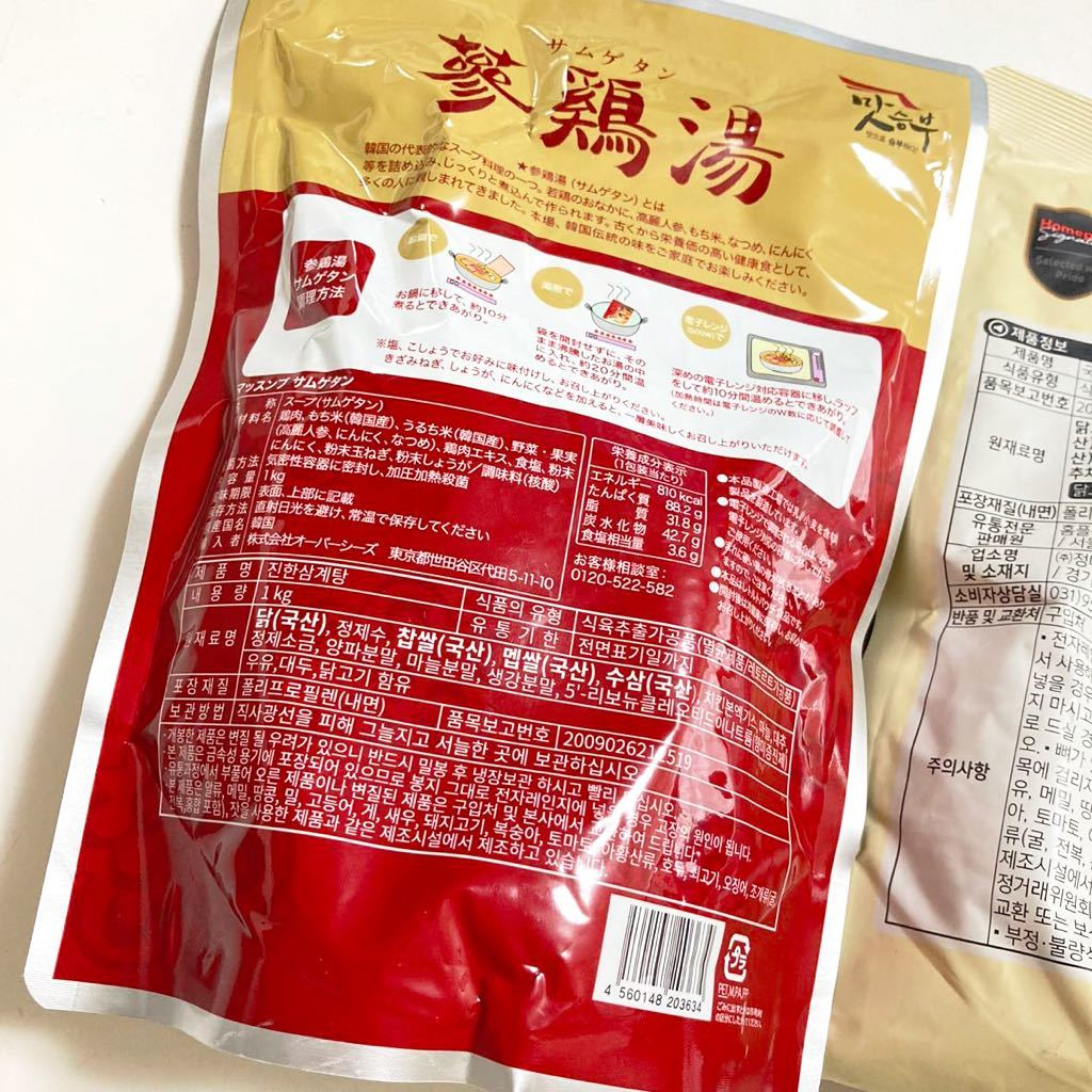 韓国 食品 セット 本番 本格 参鶏湯 サムゲタン ヌルンジ スープ 鶏肉 パック レトルト おやつ お菓子 Homeplus ホームプラス 詰め合わせ_画像6