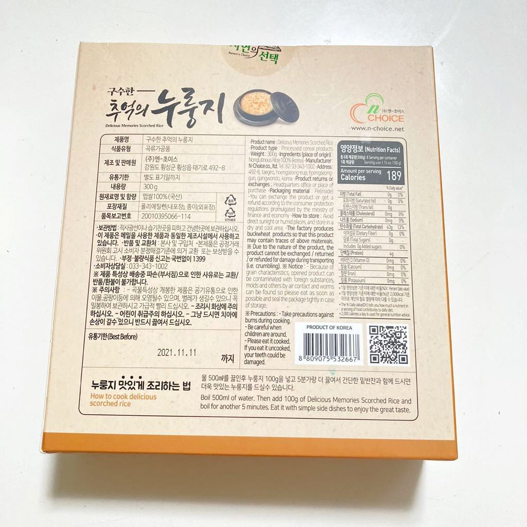 韓国 食品 セット 本番 本格 参鶏湯 サムゲタン ヌルンジ スープ 鶏肉 パック レトルト おやつ お菓子 Homeplus ホームプラス 詰め合わせ_画像3