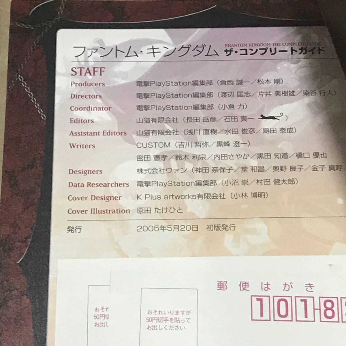 PS2攻略本 ファントムキングダム ザコンプリートガイド/電撃プレイステーション編集部 (編者) 日本一ソフトウェア