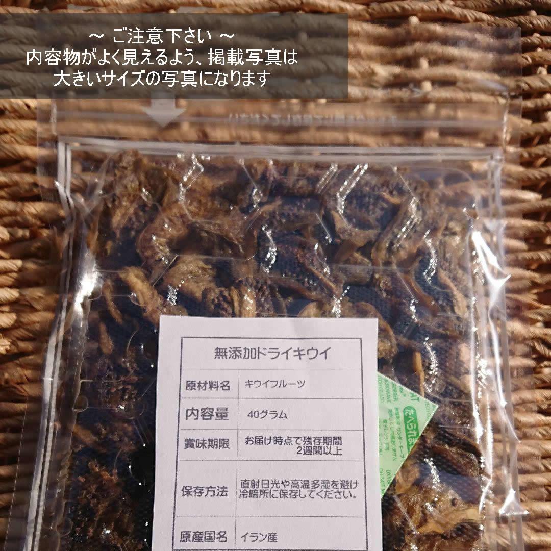 【CT】 ドライフルーツ キウイ 40g 無添加 砂糖不使用 ノンシュガー ドライキウイ きうい 砂糖未使用 キウイフルーツ_画像2