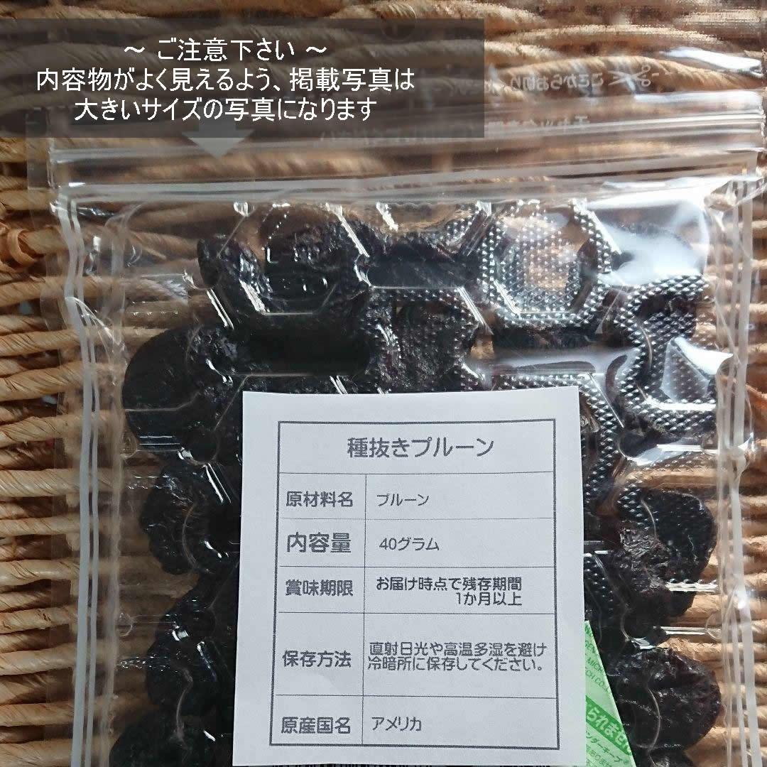 【CT】 ドライフルーツ プルーン 40g ドライプルーン 無添加 砂糖不使用 ノンシュガー 砂糖未使用_画像2