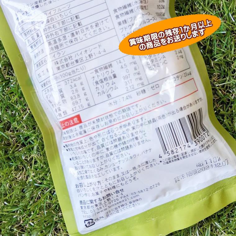 【BI】 ドライフルーツ 白いちじく 110g いちじく イチジク 白イチジク 無添加 砂糖不使用 ノンシュガー ドライイチジク 乾燥_画像7