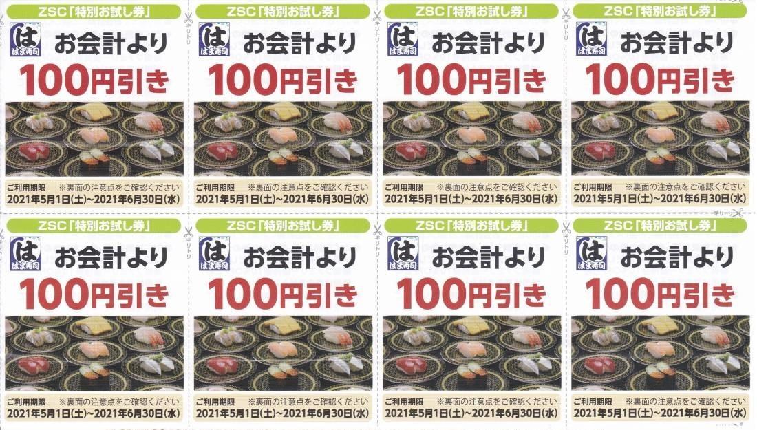 即決価格あり 【送料無料】 はま寿司 株主優待券 食事割引券 100円割引券(8枚) 2021.6.30迄_画像1
