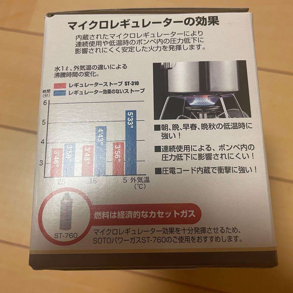 【新品】SOTO レギュレーターストーブ ST-310 シングルバーナー