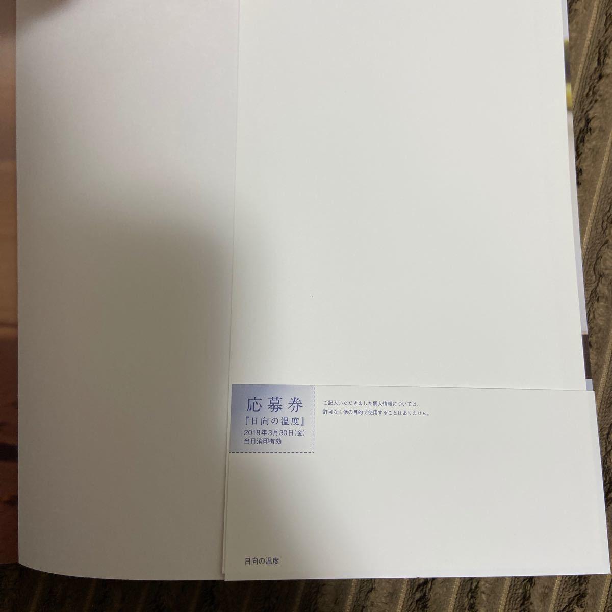 初版!乃木坂46 与田祐希ファースト写真集 日向の温度 ポストカード付属