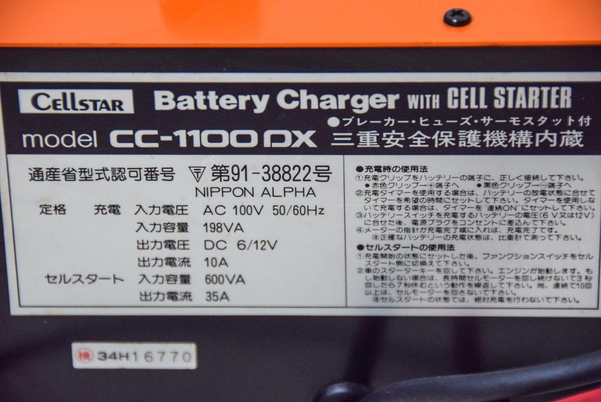 B4779 【動作品】CELLSTAR セルスター バッテリー充電器 CC-1100DX_画像8