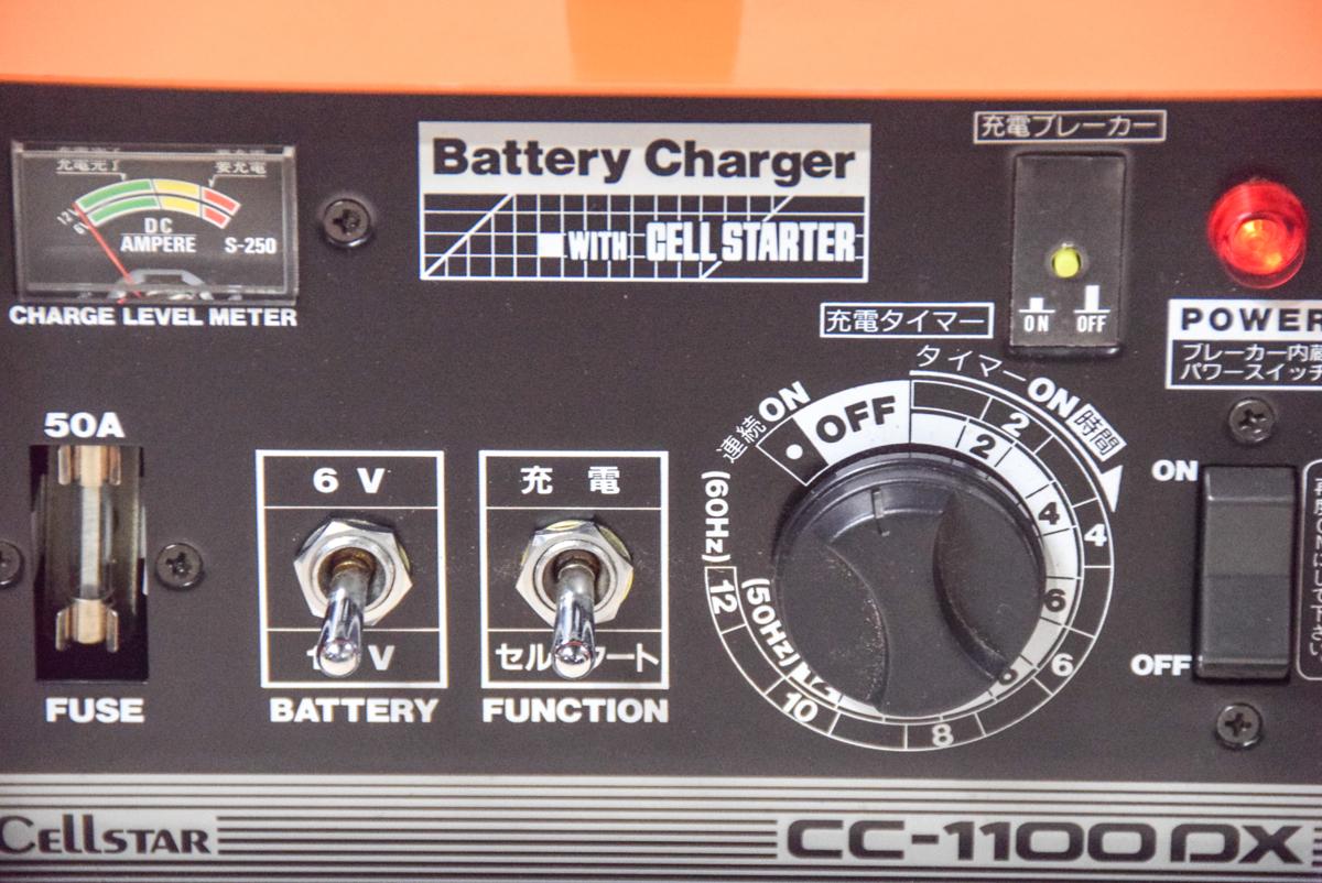 B4779 【動作品】CELLSTAR セルスター バッテリー充電器 CC-1100DX_画像3