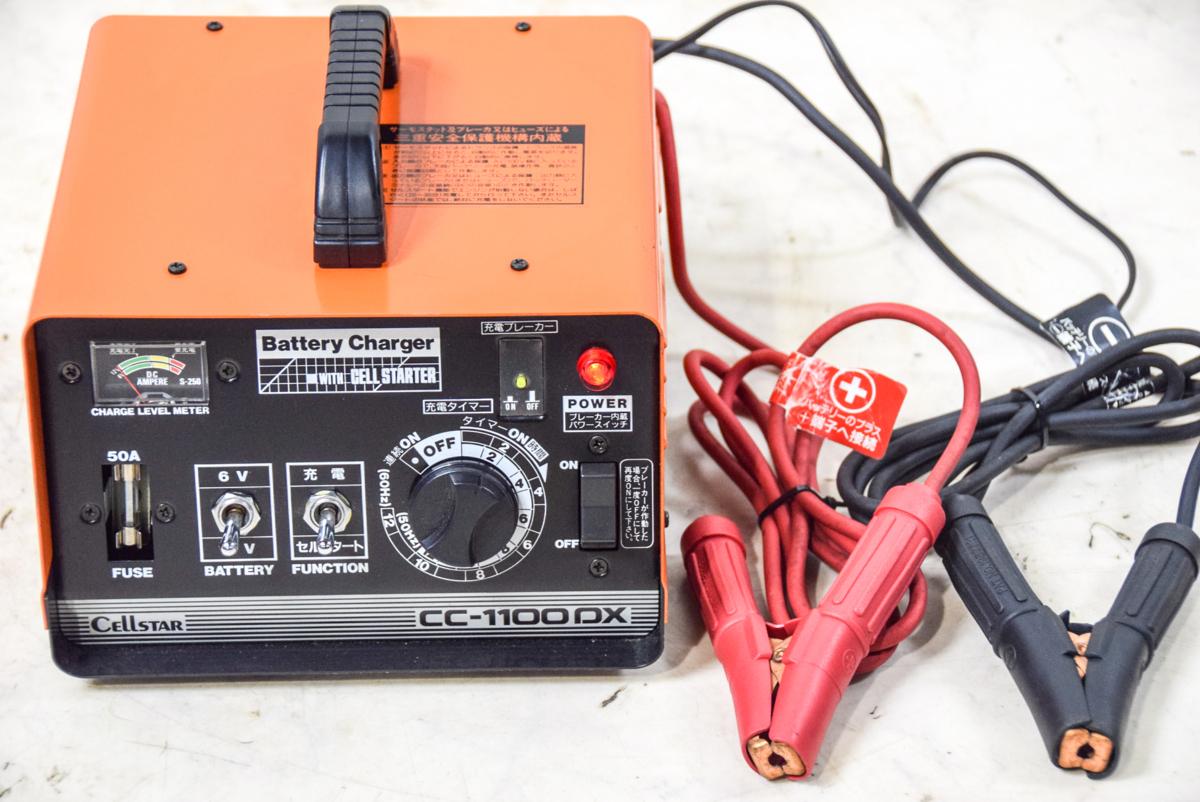 B4779 【動作品】CELLSTAR セルスター バッテリー充電器 CC-1100DX_画像2