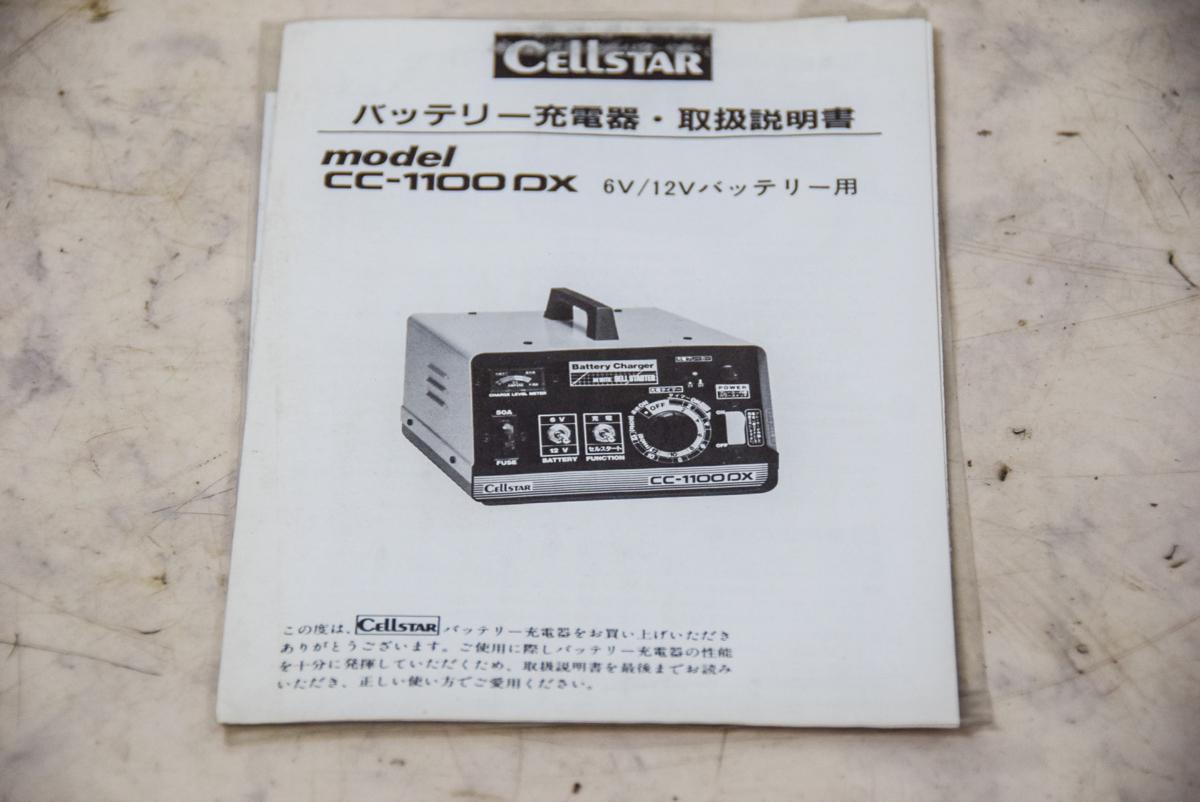 B4779 【動作品】CELLSTAR セルスター バッテリー充電器 CC-1100DX_画像10