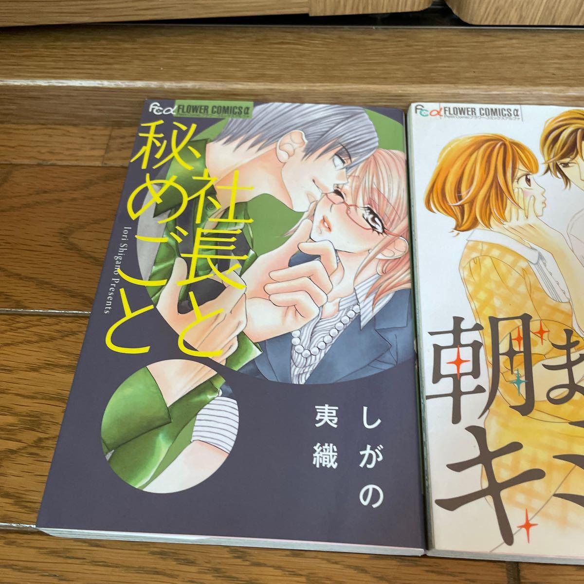 フラワーコミックス4冊セット 読み切り