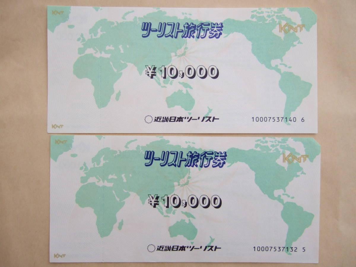 ◆近畿日本ツーリスト 旅行券◆ 10,000円×2枚 20,000円分 <送料込>_画像1
